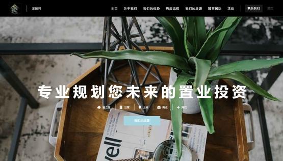 PY网站工作室 - PY Workshop案例-地产经纪 家顾问